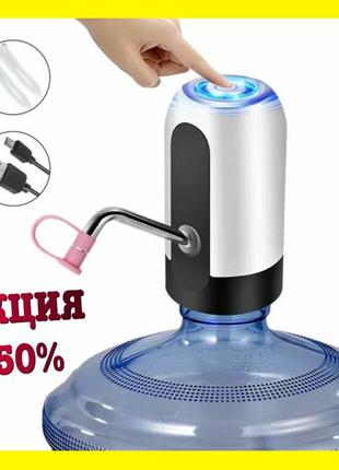 -50% Автоматическая насадка на бутылку, Помпа дозатор WATER DI...