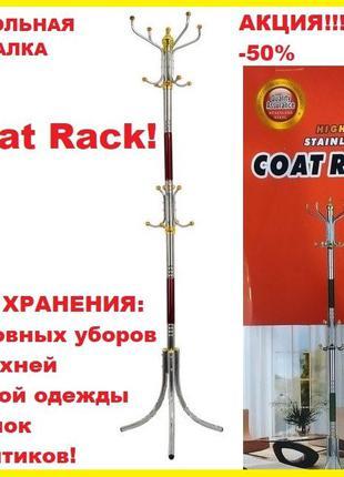 -50% Вешалка для верхней одежды Coat Rack Стойка Напольная Коа...