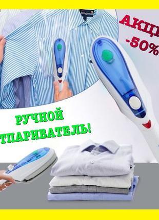 -50% Ручной отпариватель Tobi Travel Steamer Паровой утюг