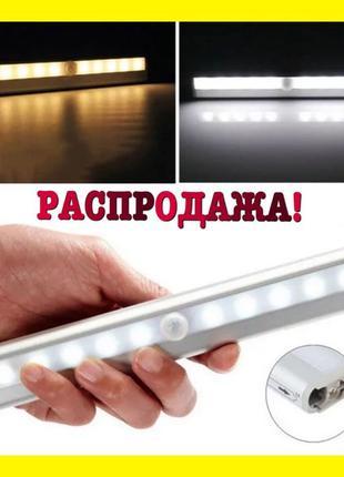 Беспроводной светильник с датчиком движения Motion Brite на ба...