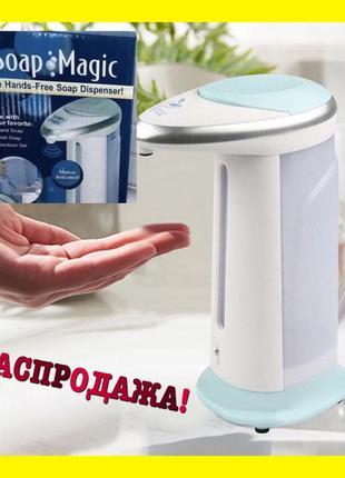 -50% Сенсорная мыльница Soap Magic дозатор для мыла, Диспенсер...