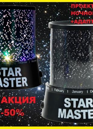 -50% Ночник проектор Star Master Звездное небо Звездный светил...
