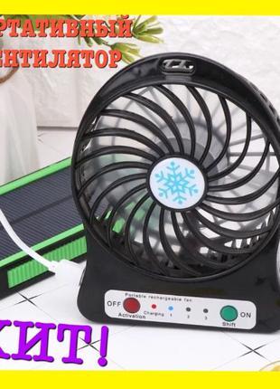 ХИТ Мини Вентилятор настольный портативный Mini Fan с Акумулят...