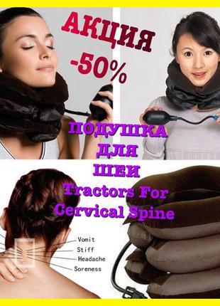Надувная подушка для шеи Tractors For Cervical Spine массажер ...