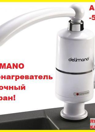 -50% Водонагреватель проточный на кран DELIMANO Делимано Нагре...