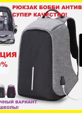 -50% Рюкзак Bobby Bag Антивор Городской Портфель Бобби Боби В ...