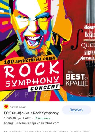 Билеты на концерт рок симфония rock sympony