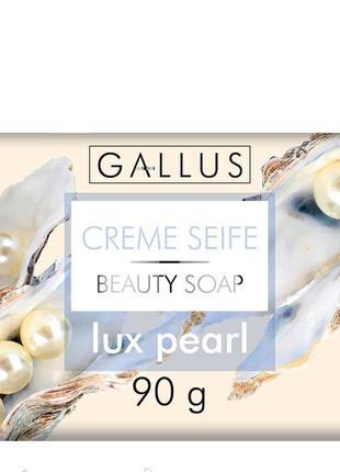 Твердое мыло Gallus Creme Seife Lux Pearl 90 гр Перламутр