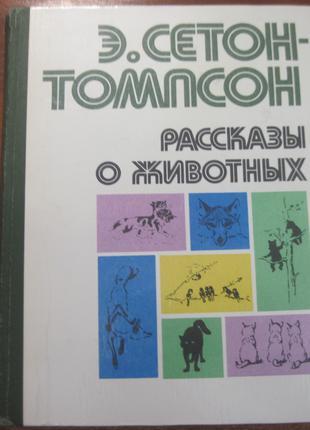 Сетон-Томпсон Эрнест. Рассказы о животных. Рисунки автора. М. Пра
