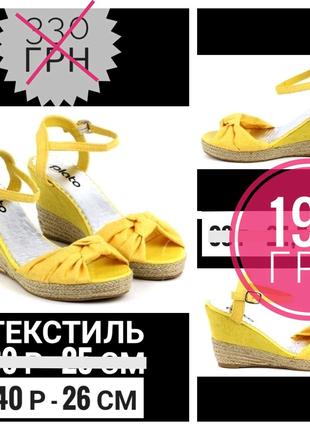 Распродажа жёлтые босоножки