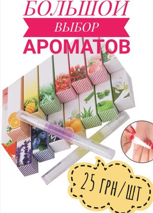 Масло для ногтей и кутикулы в карандаше разные ароматы probeauty