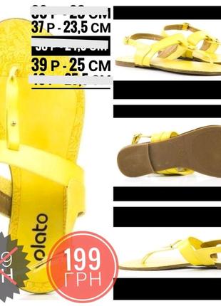 Распродажа жёлтые босоножки вьетнамки