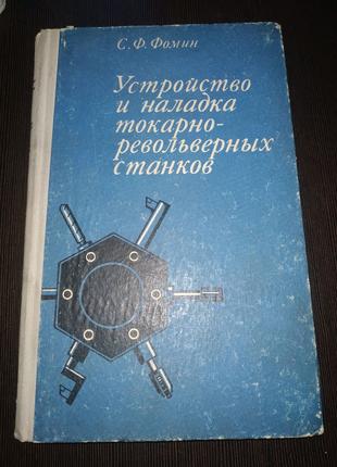 С. Фомин Устройство и наладка токарно-револьверных  станков 1976