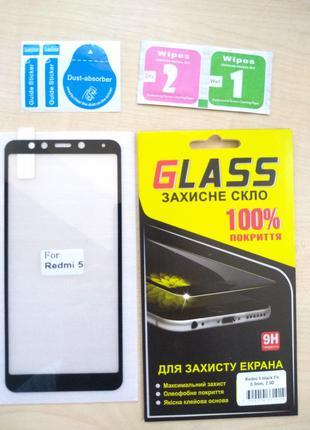 Защитное стекло 5D XIAOMI Redmi 5 (Черное)