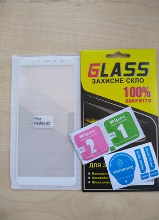 Защитное стекло 5D XIAOMI Redmi S2 (Белое)