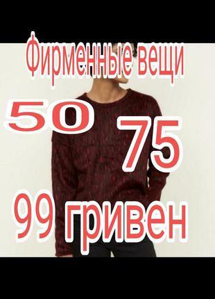 Крутая кофта / джемпер / свитер