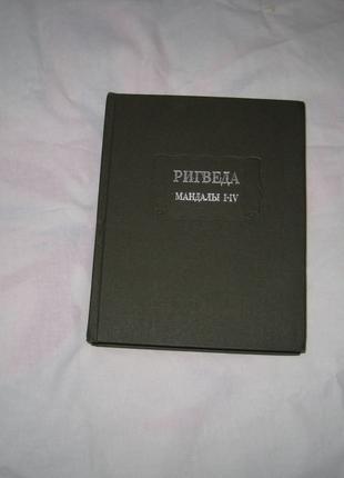 Книга Ригведа * Мандалы 1 - 4 *, Литературные Памятники