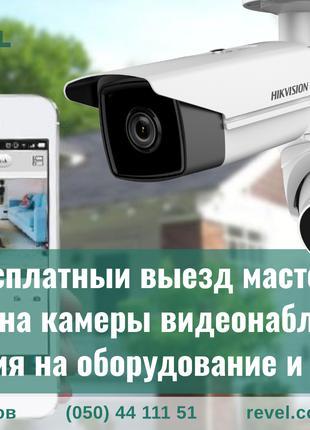 "Установка (монтаж) камер и систем видеонаблюдения ""под ключ"""