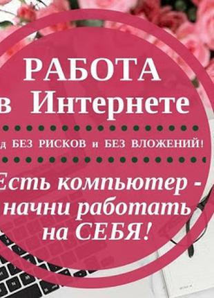 Удаленная работа в интернете/студенты/мамы в декрете на дому