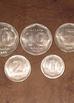 Монеты Югославии - 5 шт.