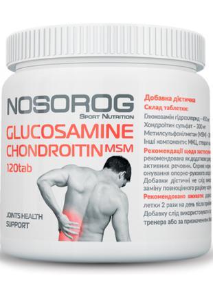 Хондропротектор Глюкозамин Хондроитин МСМ Nosorog 120 табл
