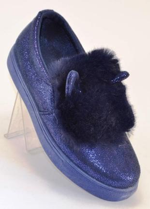 Модные слипоны синие блестящие с ушками и мехом
