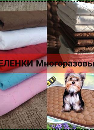 Многоразовая водонепроницаемая пеленка для собак, щенков