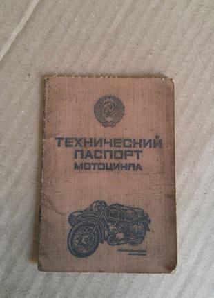 Книга инструкция мотоцикла минск