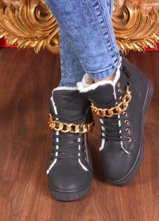 Ботинки женские зимние коричневые с цепочкой