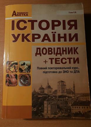 Продам книгу по подготовке к ЗНО с истории