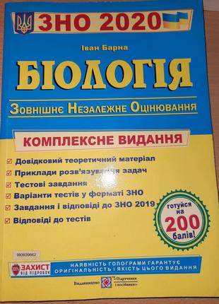 Продам книгу по подготовке к ЗНО с биологии