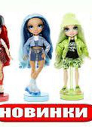 Rainbow High Радужные девочки Санни, Джейд, Руби, , Скайлер, Поп