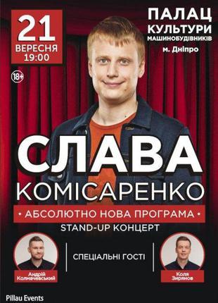 Слава Комисаренко  2 билета на концерт. Хорошие места