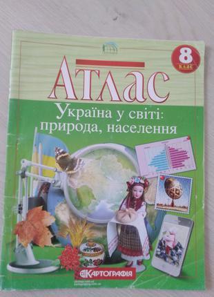 Атлас. 8 класс