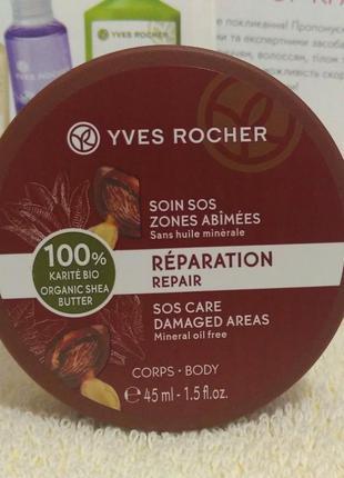 Восстанавливающее масло 100% карите ив роше yves rocher