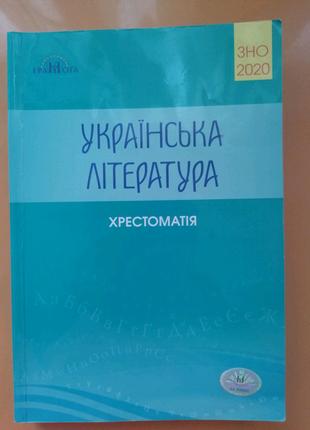 Українська Література  ХРЕСТОМАТІЯ