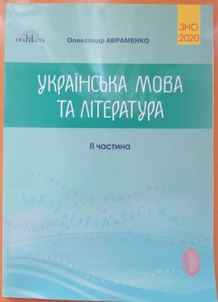 Українська Мова та Література 2ЧАСТИНА