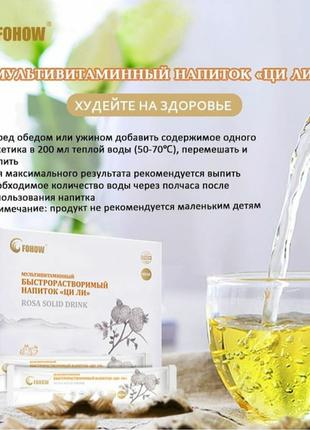 Мультивитаминный напиток «Ци Ли» Fohow