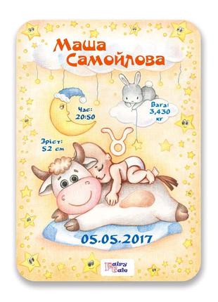 """Метрика постер для новорожденных А4 формат """"Телец"""""""