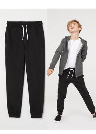 Штаны трикотаж джоггеры 11-14 лет спортивные штаны