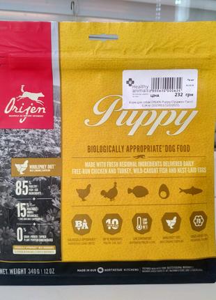 Сухий корм для цуценят Orijen Puppy
