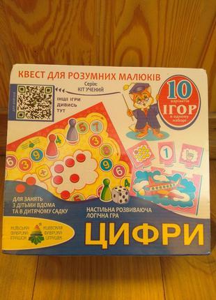 Настольна гра Квест для розумних малюків. Цифри /Игра-квест Цифры