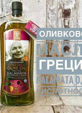 Греческое Оливковое Масло KALAMATA Extra Virgin 1 л