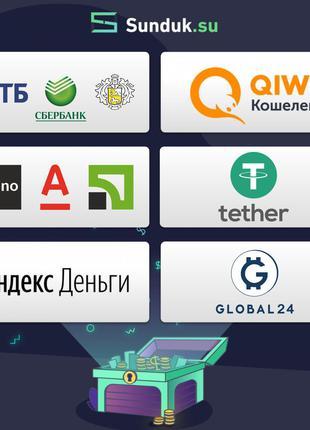USDT ERC20, Qiwi, Payeer, Global24, Яндекс Деньги и многое др