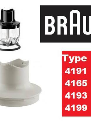 Крышка редуктор для чаши 350 мл блендера Braun 4191 4165 4199