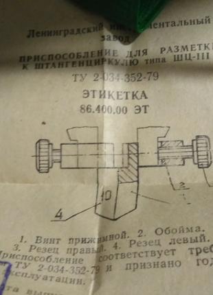 Разметочное устройство к штангенциркулю ШЦ СССР
