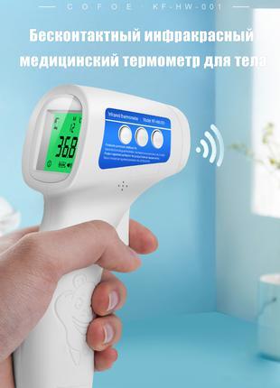 Бесконтактный инфракрасный медицинский термометр Cofoe KF-HW-001