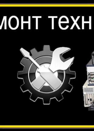 Ремонт электротехники, телефонов и планшетов