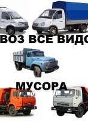 Вывоз Мусора Васильков Глеваха Чабаны,Гатне,Мархалевка Новоселки