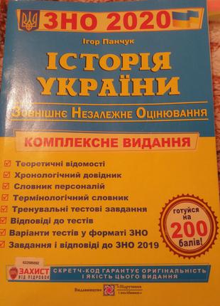 Комплексна підготовка до ЗНО з Історії України